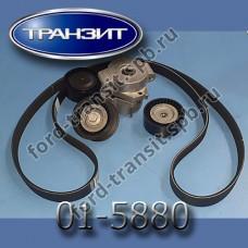 Комплект ремней генератора Ford Transit (2.2) 2006- (с конд.)