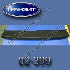 Бампер задний(пластиковый кожух) Ford Transit 14-н.в.
