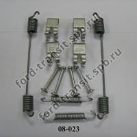 Рем. комплект задних колодок Ford Connect 02-13, Focus 04-12 (пружинки)