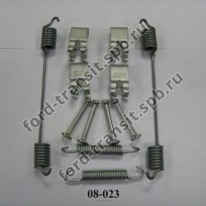 Ремонтный комплект задних колодок Ford Connect 02-13, Focus 04-12 ( пружинки )
