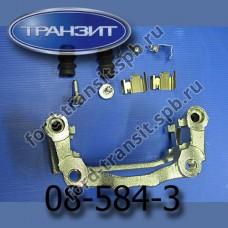 Скоба заднего суппорта Ford Transit 2006-2014 (не 460 серия, R/L)