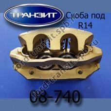 """Суппорт передний Ford Transit 91-00 (R14"""", со скобой, R)"""