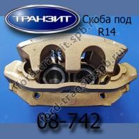"""Суппорт передний Ford Transit 91-00 (R14"""", L, со скобой)"""