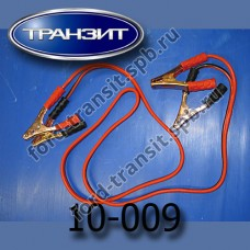 Провода для прикуривания (400А)