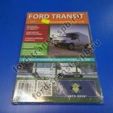 "Книга ""Форд Транзит"" Ford Transit 00-06 Diesel, Бензин"