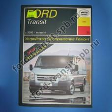 "Книга ""Форд Транзит"" Ford Transit 06-12"