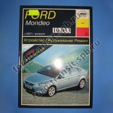 """Книга """"Форд Мондео"""" Ford Mondeo  2007-2014"""
