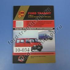 "Книга ""Форд Транзит"" Ford Transit 86-98 Diesel"