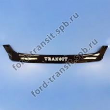 Дефлектор капота Ford Transit 06-14 (Средний)