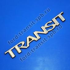 "Эмблема ""TRANSIT"" Ford Transit 00-14"