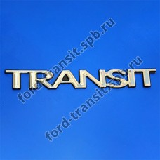 "Эмблема ""TRANSIT"" Ford Transit 00 - 14, Connect 02 - 10"