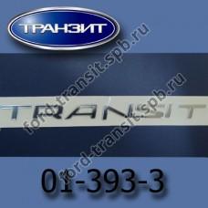"""Эмблема """"TRANSIT"""" Ford Transit 14- (задняя)"""