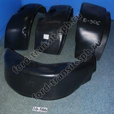 Локеры Ford Transit 00-14 (спаренные задние колёса)