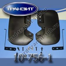 Брызговики передние Ford Transit 14-