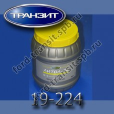 Пластичная смазка Литол-24 (800 гр)