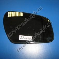 Зеркало стекло ( R ) Ford Focus 2004 - 2008, C-Max 2003 - 2007, Mondeo 2003 - 2007 ( с обогревом )