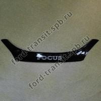 Дефлектор капота Ford Focus 04-08